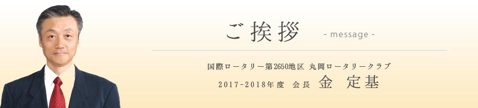丸岡ロータリークラブ会長